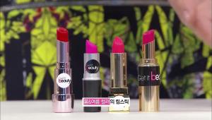 봄 & 여름 컬러의 립스틱은 채도가 높은 느낌이예요.