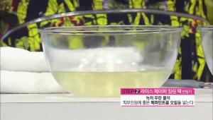 2) 녹차 우린 물에 피부진정에 좋은 페퍼민트 오일을 넣어주세요.