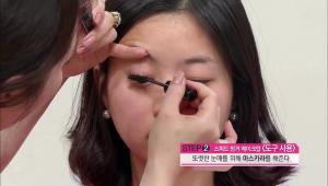 2) 또렷한 눈매를 위해 마스카라를 해주세요.