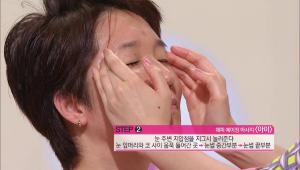 2) 눈 주변 지압점을 지그시 눌러주세요. 순서는 눈 앞머리와 코 사이에 움푹 들어간 곳 -> 눈썹 중간부분 -> 눈썹 끝부분!