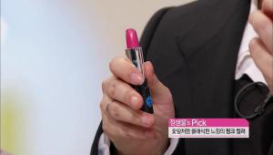 4) 엄마는 꽃잎처럼 클래식한 느낌의 핑크 컬러의 립스틱을~