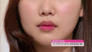 5) 딸은 하얀 피부와 잘 어울리는 비비드한 핑크 컬러의 립스틱을 발라주세요.