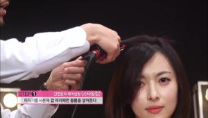 5) 매직기를 사용해서 겉 머리에만 볼륨을 넣어주세요.