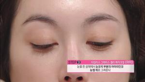 3. 눈을 뜬 상태에서 눈꼬리 부분의 아이라인을 눈썹 위로 그려주세요.