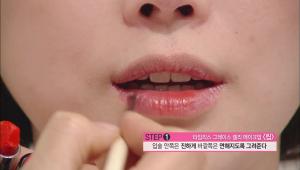 5. 2013년 립 메이크업 트렌드 컬러는 레드와 오렌지예요! 오렌지 컬러의 립스틱으로 입술 안쪽은 진하게, 바깥쪽은 연해지도록 그려주세요.