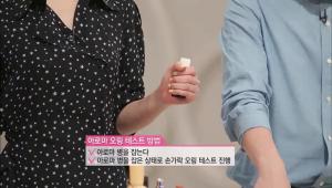 아로마 병을 잡고, 병을 잡은 상태로 손가락 오링테스트를 진행해주세요.