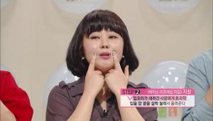 2. [지창] 입술 양 끝을 살짝 눌러서 올려주세요.