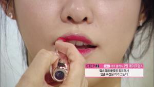 입술 안쪽에 립스틱을 살짝 바른 후에, 립스틱의 굴곡을 활용해서 입술 곡선을 따라 그려주세요.