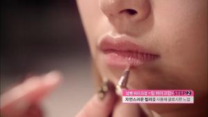 B.B크림으로 입술의 붉은기를 없애고 누드피치게열의 립스틱이나 글로스를 발라주세요.