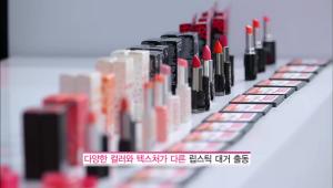 - 립스틱, 립글로스, 립밤, 틴트 등 다양한 종류의 립제품들이 있는데요! 메이크업 스타일에 따라 립제품을 고르는 방법도 달라요!