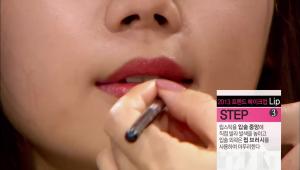 3) 립스틱을 입술 중앙에 직접 발라 발색을 높이고 입술 외곽은 립 브러시를 사용하여  마무리해주세요.
