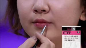 2) 자연스럽게 혈색감을 주는 정도로 립스틱을 가볍게 터치하여 발라주세요.
