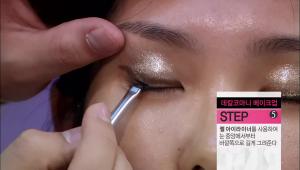 5) 젤 아이라이너를 사용하여 눈 중앙에서부터 바깥쪽을 길게 그려주세요.