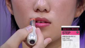 10) 코럴 핑크 립스틱으로 입술 안쪽을 가볍게 터치해주세요.