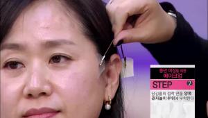 2) 당김줄의 접착 면을 양쪽 관자놀이 부위에 부착해주세요. 원하는 강도만큼 당겨준 후에 당김줄은 머리카락 안으로 숨겨주시면 돼요! 눈매가 처진 사람에게도 효과적이랍니다!