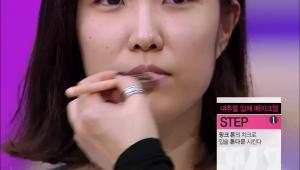 1)알뜰하고 효과적인 멀티 제품을 이용하여 핑크 톤의 치크로 입술 톤다운을 시켜주세요.