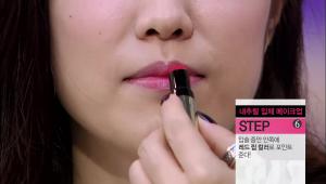 5) 입술 중앙 안쪽에 레드 립 컬러로 포인트를 주시고 틴트 립 케어로 촉촉하게 마무리 해주세요!