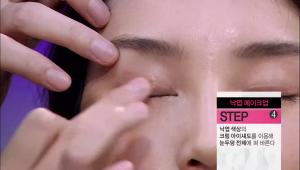 4) 낙엽 색상의 크림 아이섀도를 이용해 눈두덩 전체에 펴 발라주세요.