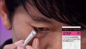 9) 손가락으로 눈 아래 부분을 누른 상태로 브러시를 이용해 언더 점막을 메워주세요.