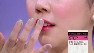 -요즘은 손으로 립 메이크업을 하는 것이 보편적인데요!<br> 손으로 립 메이크업을 하는 경우, <br>손가락으로 깔끔하게 립 라인을 바르기가 힘드므로 혈색을 주는 느낌으로<br><b> 입술을 톡톡 두드려 발라주세요!</b><br> 자연스럽게 물들인 듯한 느낌을 주고 싶을 땐 손 터치가 좋겠죠!
