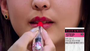 5) <b>레드 컬러의 립스틱</b>으로 양쪽 입술 산, 아랫 입술 중앙 부위를 꽃잎 모양으로 찍어 발라 주세요.
