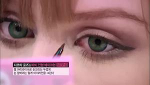 6) 젤 아이라이너로 눈꼬리는 두껍게 눈 앞머리는 얇게 아이라인을 그려<br>주세요!
