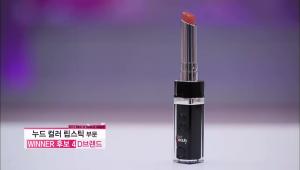 <b>D 브랜드</b><br><br> - 보기보다 연하고 글로시한 발색을 나타내는 제품이에요! <br>립밤 라인에서 나온 립스틱이기 때문에 촉촉함은 UP이지만, 발색력은 다소 약해요! <br>앞서 본 3가지 제품과 완전 다름 텍스쳐죠!