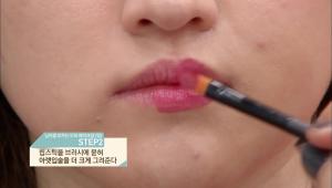 2. 립스틱을 브러시에 묻혀 아랫입술을 더 크게 그려주세요.