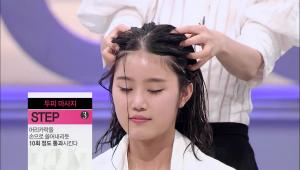 3) 머리카락을 손으로 쓸어내리 듯 10회 정도 통과시켜주세요.