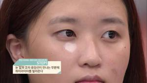 1. 눈 밑과 코의 중앙선이 만나는 부분에 하이라이터를 발라주세요.