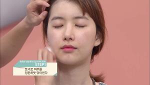 1. 토너로 피부를 정돈하듯 닦아내주세요.
