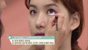 4. 언더라인은 눈 꼬리 부분은 강하게, 눈 앞머리로 갈수록 옅게 그려 그윽한 눈매를 완성해 주세요.