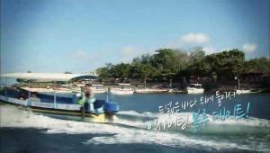 - 블루데이트를 하게 된 황도현&양세희 커플은 스노클링&해양스포츠 체험을 하게 되었어요! 배를 타고 바다의 한 가운데로 가 드넓은 바다 위에서 익사이팅한 블루 데이트를 즐기게 되었어요!