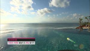 - 핑크데이트를 하게 된 김종현&조승희 커플은 바다가 보이는 절벽 위에 자리한 수영장에서  물놀이와 태닝을 즐기게 되었어요.