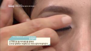 7. 손가락에 펄 아이섀도를 묻혀서 눈두덩 앞쪽에서 바깥쪽으로 자연스럽게 펴 발라주세요.