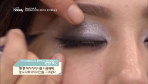 10. 붓 펜 아이라이너를 사용하여 눈꼬리에 아이라인을 그려주세요.