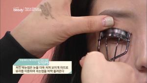 5. 처진 속눈썹은 눈을 더욱 처져 보이게 하므로 뷰러를 이용하여 속눈썹을 바짝 올려주세요.