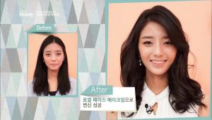 로열 페이스 메이크업으로 변신 성공!