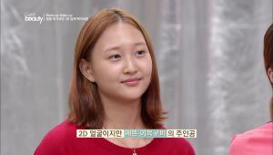 이번 주 메이크오버의 주인공 김소라 Better Girls에요. <br>김소라 베러걸스는 2D의 얼굴이지만 이목구비가 워낙 예뻐 3D 메이크업을 하면 더욱 예뻐지실 거 같아 오늘 시연에 뽑히셨어요.