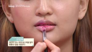 6. 펄감이 있는 투명 립스틱을 발라 통통한 립을 연출해주세요.