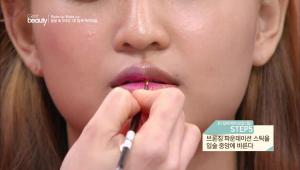5. 브론징 파운데이션 스틱을 입술 중앙에 발라주세요.