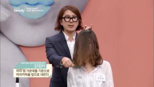 1. 머리 정 가운데를 기준으로 머리카락을 앞으로 내려주세요.