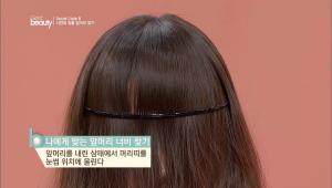 3. 앞머리를 내린 상태에서 머리띠를 눈썹 위치에 올려주세요.