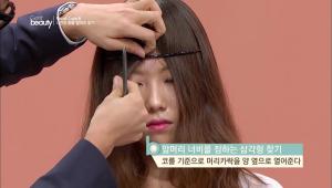 4. 코를 기준으로 머리카락을 양 옆으로 열어주세요.