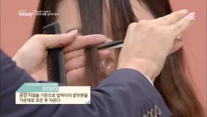 3. 중앙 지점을 기준으로 앞머리의 끝부분을 가운데로 모은 후 잘라주세요. <br><br><b>TIP</b> 앞머리를 중앙으로 가져오면 자연스럽게 아치를 만들 수 있어요. 만약 앞머리 끝 길이를 더 길게 하고 싶으면 중앙이 아닌 반대편으로 머리카락을 가져온 후 자르면 됩니다.