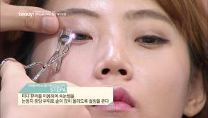 4. 미니 뷰러를 이용하여 속눈썹을 눈동자 중앙 부위로 숱이 많이 몰리도록 컬링을 주세요.