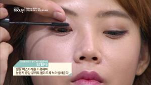 5. 컬링 마스카라를 이용하여 눈동자 중앙 부위로 몰리도록 브러싱해주세요.