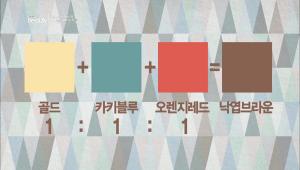 낙엽 브라운 섀도는 골드, 카키블루, 오렌지레드의 섀도를 1:1:1로 블렌딩 해주면 만들 수 있어요.