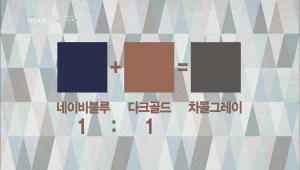 차콜 그레이 색은 네이비 블루와 다크골드의 섀도를 블렌딩해주면 만들 수 있어요.