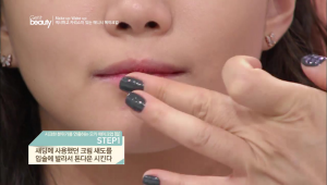1. 섀딩에 사용했던 크림 섀도를 입술에 발라서 톤 다운 시켜주세요.